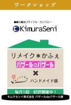 【ワークショップ】キムラセンイ株式会社 リメイクかふぇ