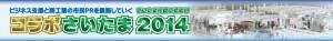 header_2014