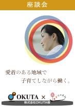 【座談会】株式会社OKUTA
