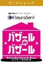 【ワークショップ】キムラセンイ株式会社 新店舗オープン