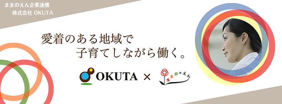 okuta_hed