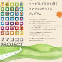 【プレスリリース】ママが生き生きと輝くマンションコミュニケーションプログラム 「ママココロ PROJECT」のご案内