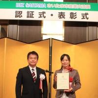 さいたま市CSRチャレンジ企業に認証されました