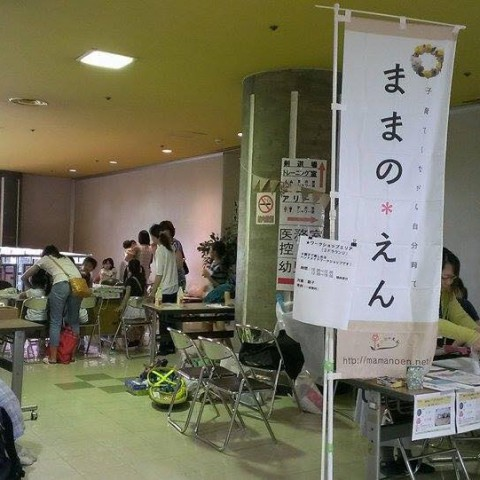 【ワークショップ】公共施設主催イベント