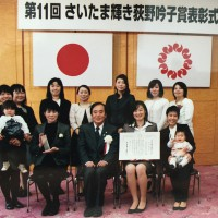 第11回さいたま輝き荻野吟子賞 きらきら輝き部門 受賞しました!
