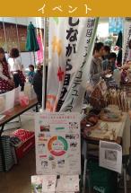 【イベント】商業施設でのハンドメイド販売