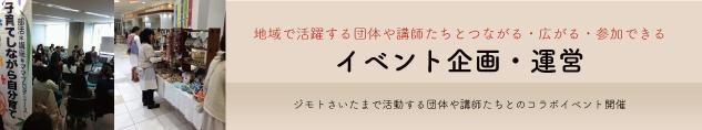 P_イベント