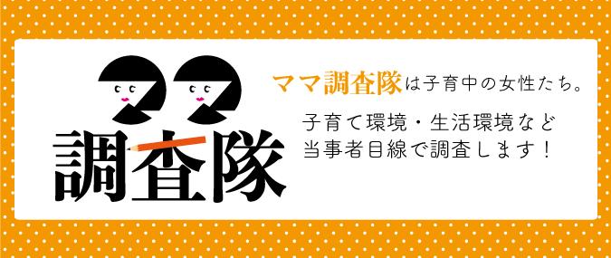 ママ調査隊_バナー