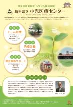 【チラシ・パンフレット】埼玉県立 小児医療センター