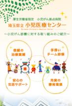 【パンフレット】埼玉県立小児医療センター 小児がん拠点病院