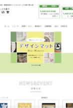 【ホームページ】雪山堂