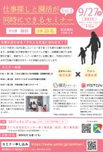 【地域情報提供】園活セミナー・園活相談会