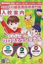 【パンフレット】学校案内制作