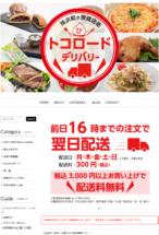 【ホームページ】商店街ECサイト