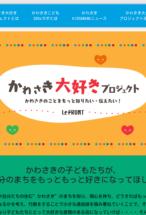 【ランディングページ制作】キャンペーン詳細ページ